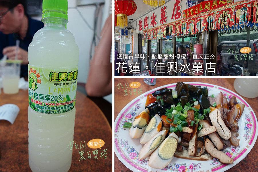 【花蓮美食】食尚玩家推薦!花蓮新城鄉爆紅團購『佳興檸檬汁』就在佳興冰果店@D&W黑白雙搭