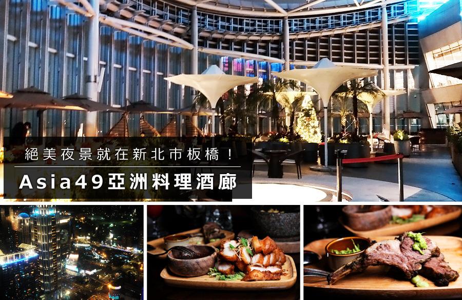 新北板橋捷運站 Asia 49 亞洲料理及酒廊,情侶約會、聚餐、夜景景觀推薦餐廳!創意異國料理好吃~