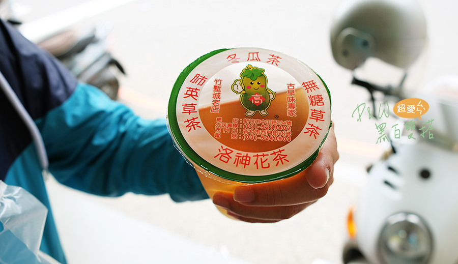 新竹開了50幾年的飲料老店-高家冬瓜茶 ,香甜好喝冬瓜味很濃!清涼消暑的好選擇