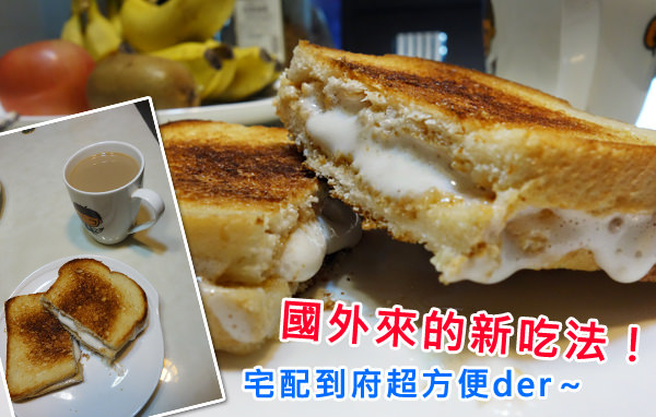 D&W黑白雙搭【宅配Dong食記】From台南/高雄的加拿大熱煎三明治@熱樂煎爆漿乳酪三明治