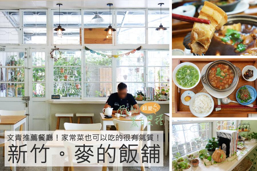 新竹精緻家常菜料理-老屋翻新餐廳麥的飯鋪,超暖心古早味