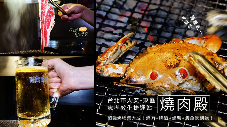 台北東區燒肉吃到飽!燒肉殿除了肉質美味厚片外,螃蟹、啤酒也是吃到飽~超滿足MAN味十足!