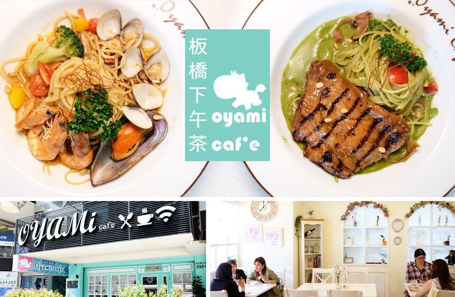 網路票選第一名新北板橋美食下午茶『oyami新埔店』!義大利麵、鬆餅、充滿公主風的甜點選擇