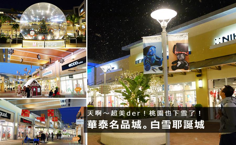 桃園華泰名品城人造雪超美!聖誕節逛街+看雪一次滿足!二期擴大65個新品牌OUTLET入駐