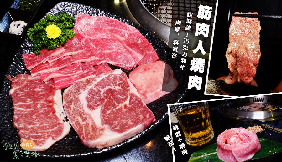 新竹北區燒烤推薦!超好吃巧克力澳洲和牛就在筋肉人燒肉!肉質好到嚇死人~多汁香甜超滿足