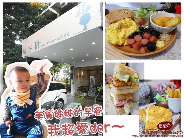 【板橋Dong朝食記】早餐店一級戰區!推薦真實度達五星!晴空樹Skytree@新北市板橋