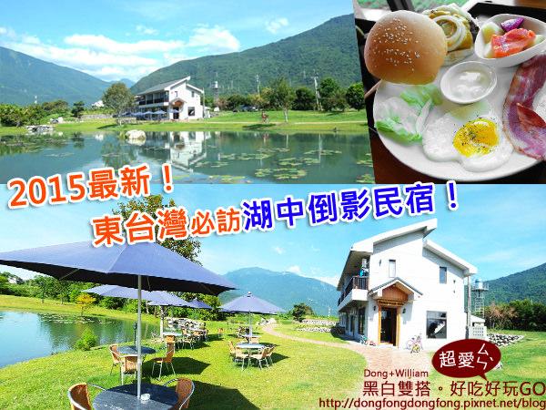花蓮吉安鄉『夏洛克民宿』被湖景圍繞的絕景民宿Villa!花蓮民宿推薦,這次真的優質!