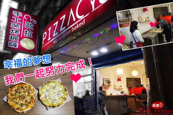 【新北Dong食記】7年級的情侶♥一起努力完成夢想開店@歐拉手工窯烤PIZZA@中永和