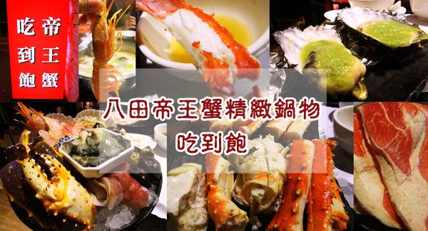 台北狂嗑帝王蟹!狂吃天使紅蝦-八田帝王蟹鍋物吃到飽,近永春捷運站