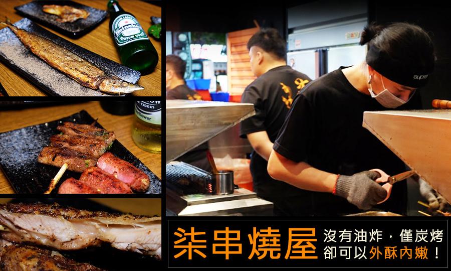 新莊COSTCO輔大銅板串烤-柒串燒屋,外酥內嫩不油膩!焦糖風味配啤酒超好吃!下班小聚好去處