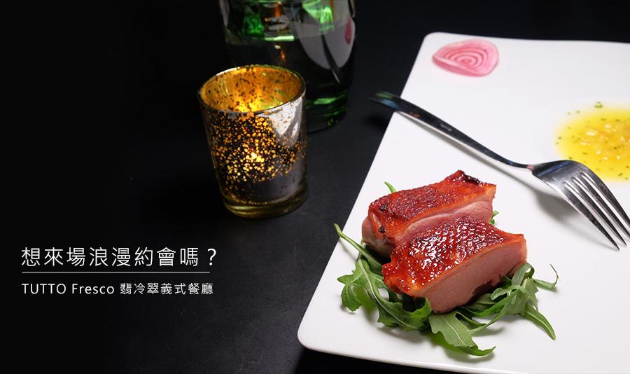 台北車站一吃愛上的美味,米其林三星居然不用上千元-TUTTO Fresco 翡冷翠義式餐廳,浪漫氛圍更是大加分