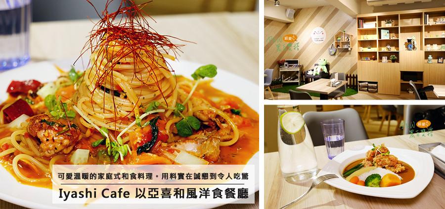 台北六張犁親子餐廳推薦,大安 Iyashi Cafe 以亞喜和風洋食,捷運周邊不限時免費充電,家庭聚餐最佳選擇
