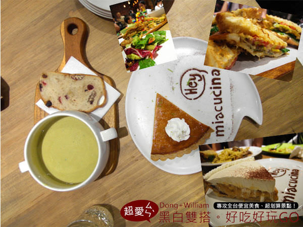 台北素食餐廳推薦『MiaCucina』義式美式蔬食份量超多又好吃!推薦愛吃素的朋友,素食異國料理的人氣選擇!