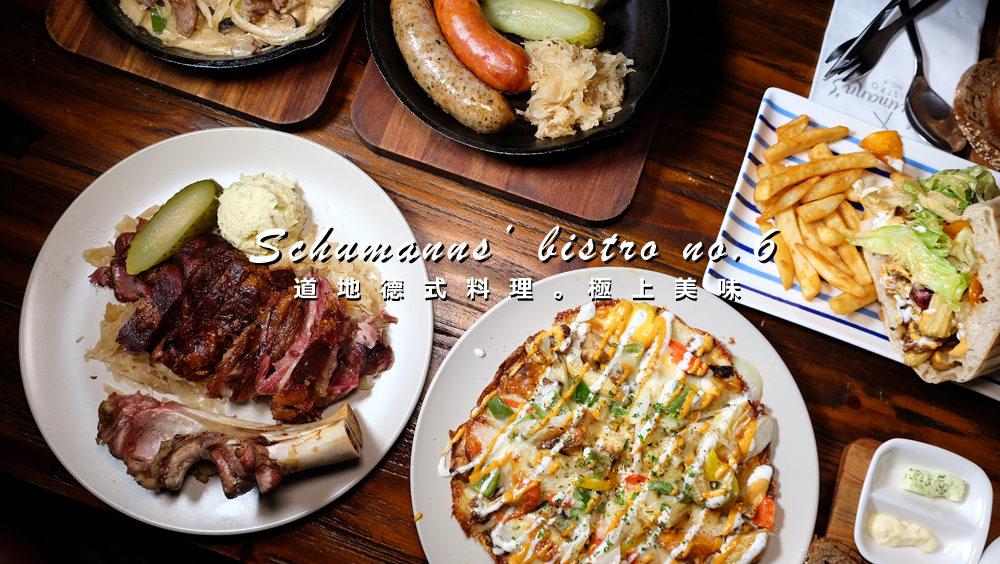 文山木柵政大超高CP值德式餐廳!這輩子吃過最好吃的豬腳!舒曼六號餐館Schumann's bistro NO.6