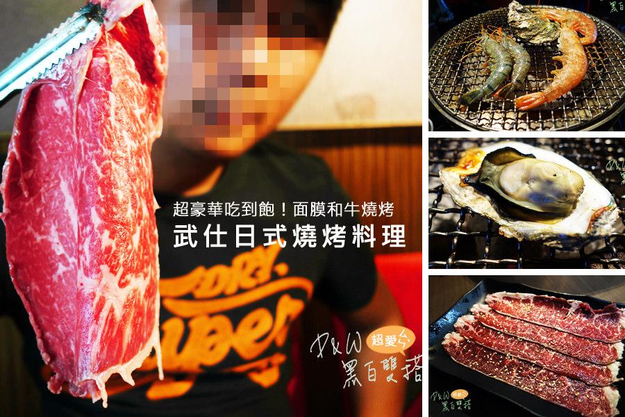 【新北美食】CP超高燒肉吃到飽!面膜大小的和牛!武仕日式炭火燒肉@中和南勢角@D&W黑白雙搭