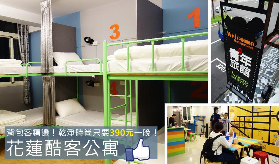 花蓮火車站旁!時尚又便宜的背包客住宿『酷客公寓 』,一晚只要$390!快速補充能量玩遍整個花蓮!