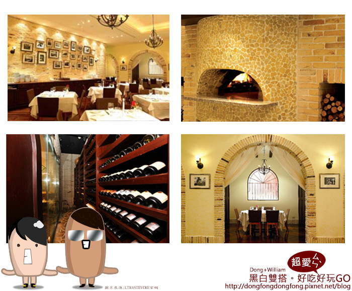 台北情人節約會餐廳-TRASTEVERE義式料理,近忠孝復興站~義式風格料理,提供給你更多的選擇