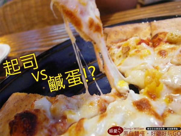 【桃園Dong遊記】石門窯烤PIZZA~唉!? 鹹蛋口味 PIZZA!?@桃園龍潭