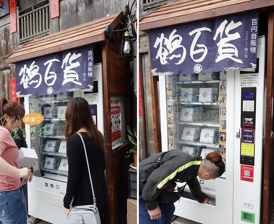 台南神農街百元販賣機鶴百貨,抽這什麼啦XD~超級奇妙的體驗!<內文有抽獎>