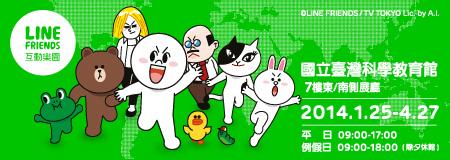 【台北W&D展覽】LINE FRIENDS互動樂園@國立臺灣科學教育館-★★★★☆
