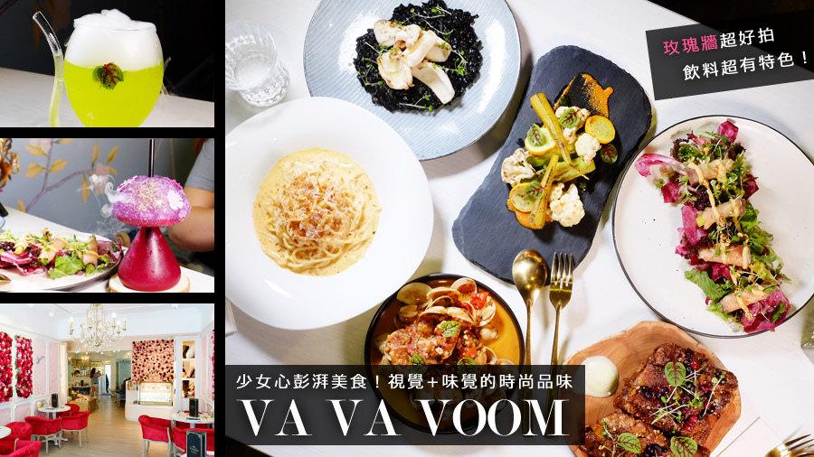 東區奢華美食VAVAVOOM!網美約會必選餐廳,超好吃又好拍!約會、閨密來都超合適